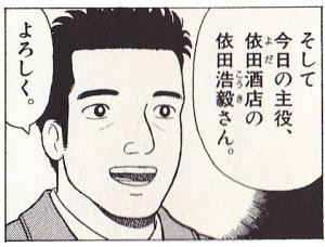 依田浩毅・美味しんぼ プロフィール用