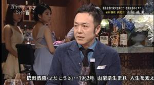 カツヤマサヒコshow kokiプロフィール