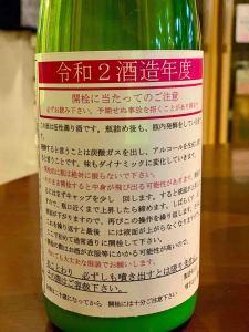 るみ子の酒活性にごり酒ラベル拡大