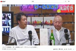 血気酒会新澤巌夫