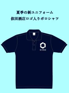 依田酒店オリジナルTシャツ柄ネイビー